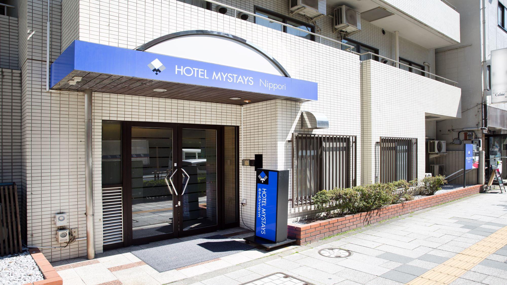 ホテルマイステイズ日暮里の施設画像