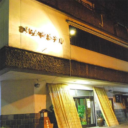 熊本・日奈久温泉 ひらやホテル その1