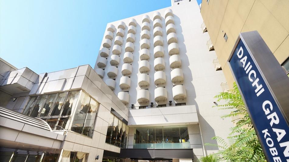 第一グランドホテル神戸三宮...