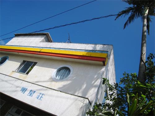 民宿 明星荘 <与論島>