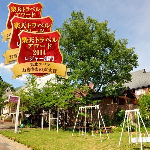 ペンション プチポワ福島県