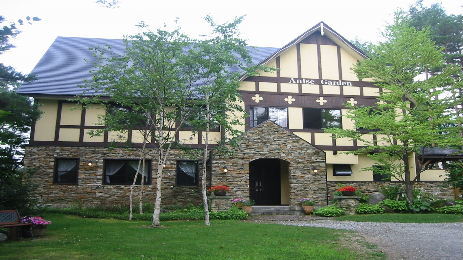 プチホテル アニスガーデン