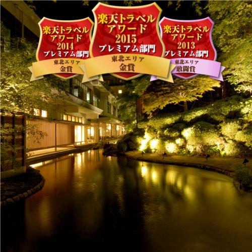 秋保温泉 ホテルニュー水戸屋...