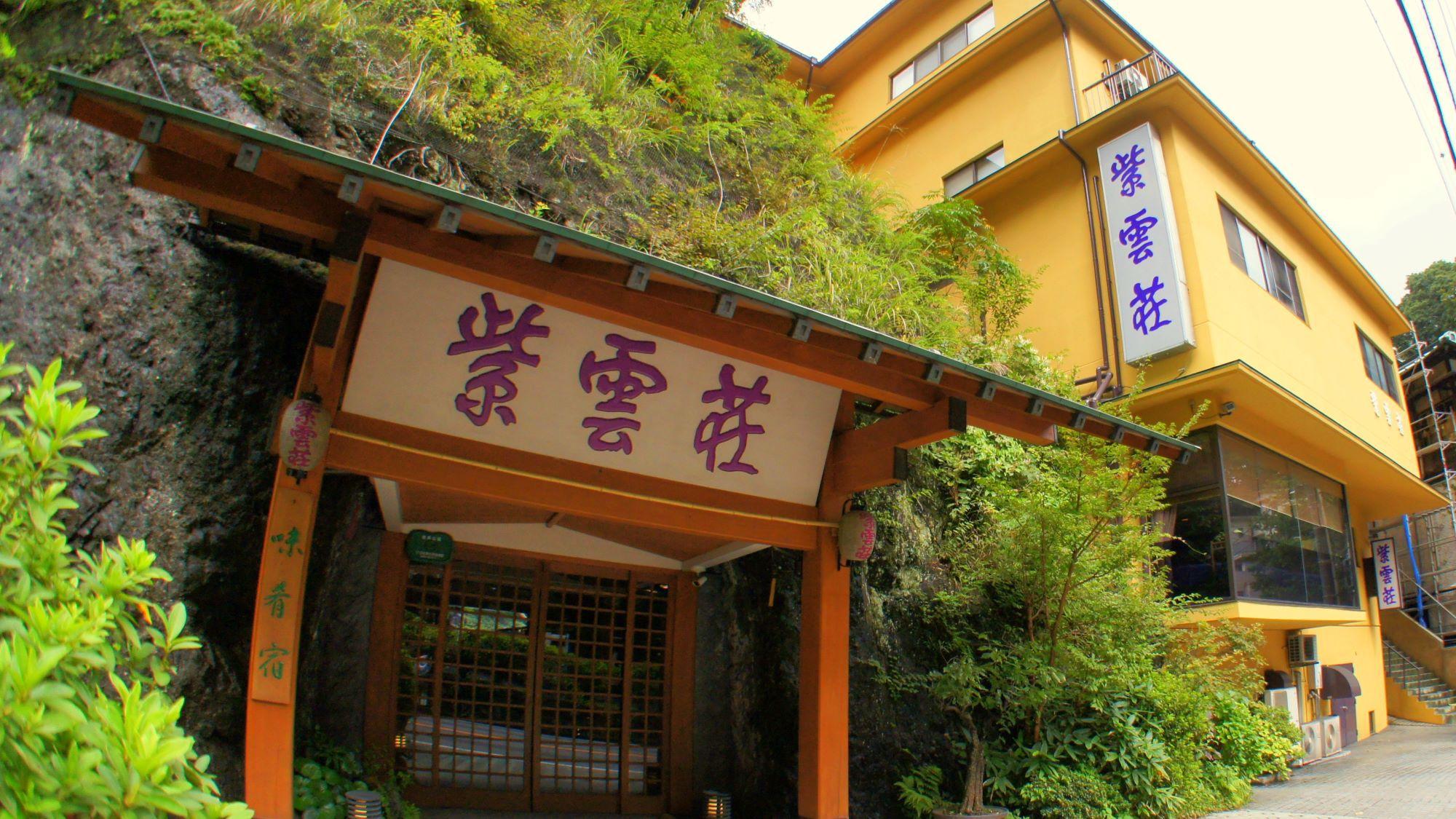 箱根温泉 鶴井の宿 紫雲荘...