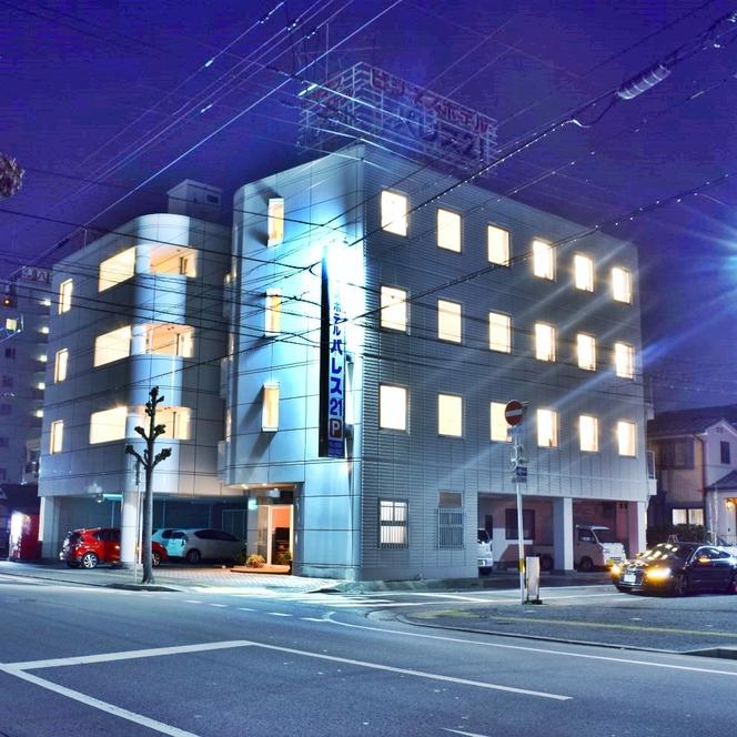 ビジネスホテル パレス21<徳島>...