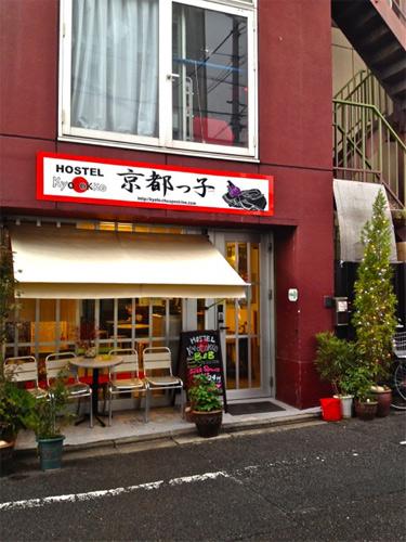 Hostel 京都っ子の外観