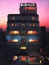 ホテル サンコー
