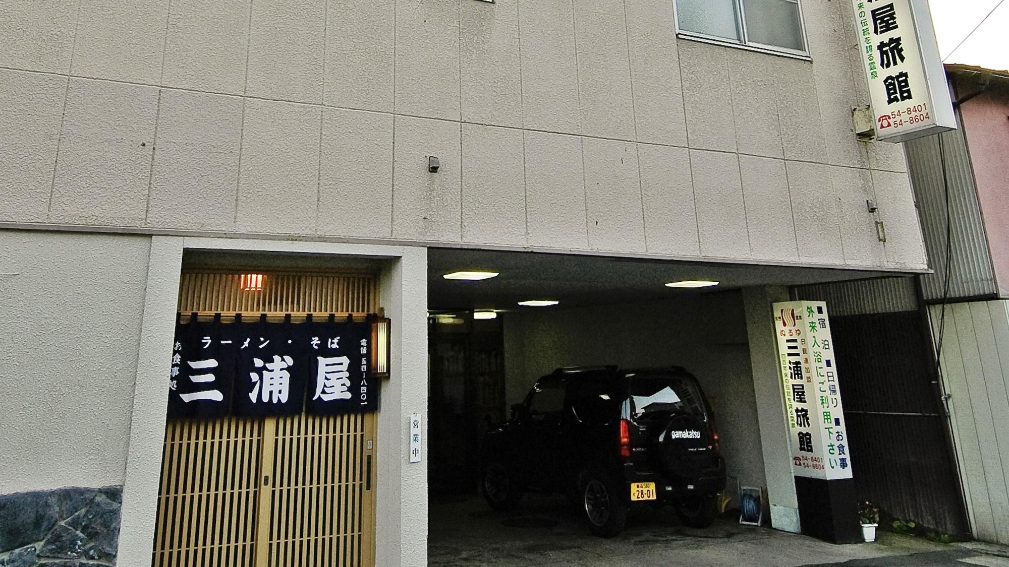 黒石温泉 三浦屋旅館
