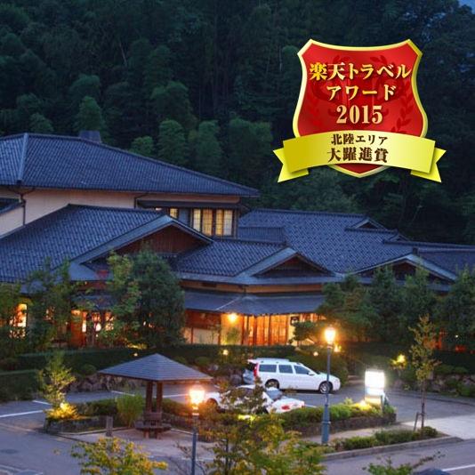 金沢湯涌温泉 湯の出旅館...