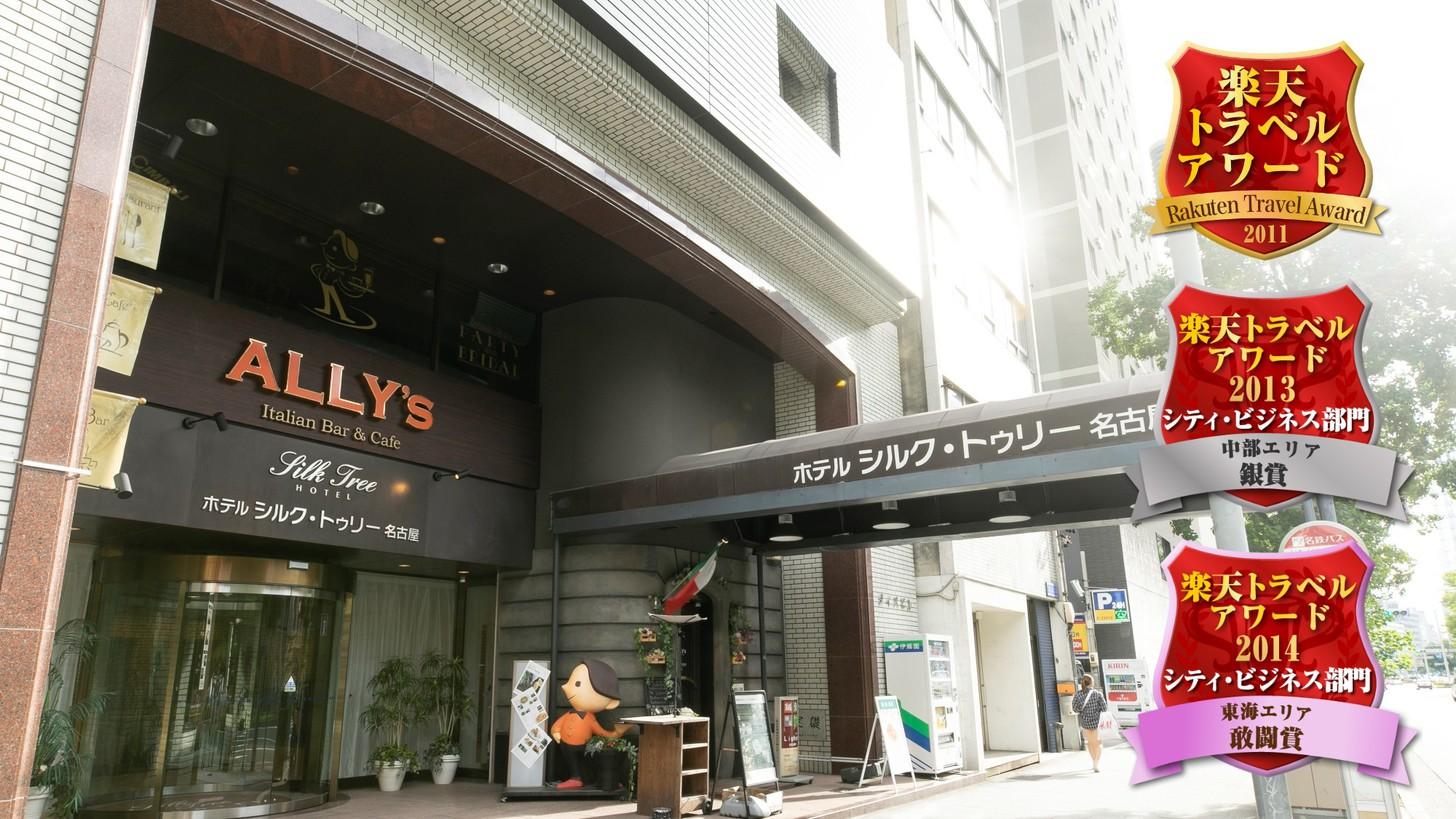 ホテル シルク・トゥリー名古屋(2018年8月リニューアルオ...