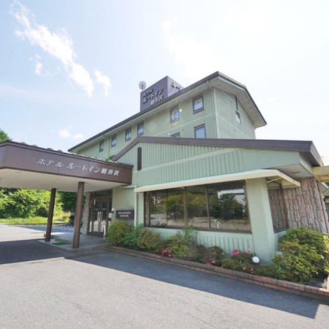 ホテルルートインコート軽井沢...