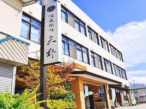 温泉旅館・矢野
