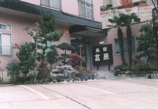 旅館 高原