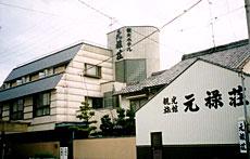 観光旅館 元禄荘