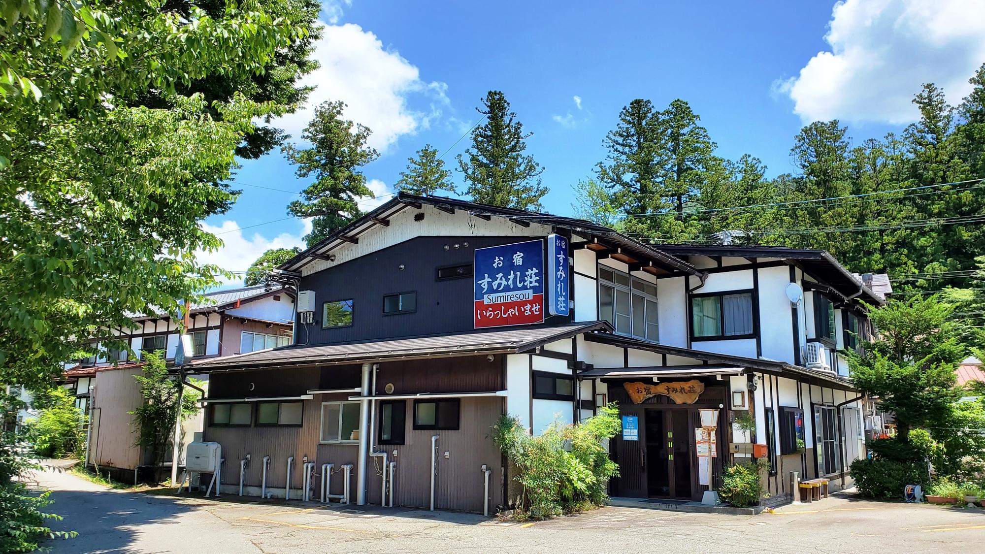 飛騨高山の宿 山里体験の宿 民宿 すみれ荘