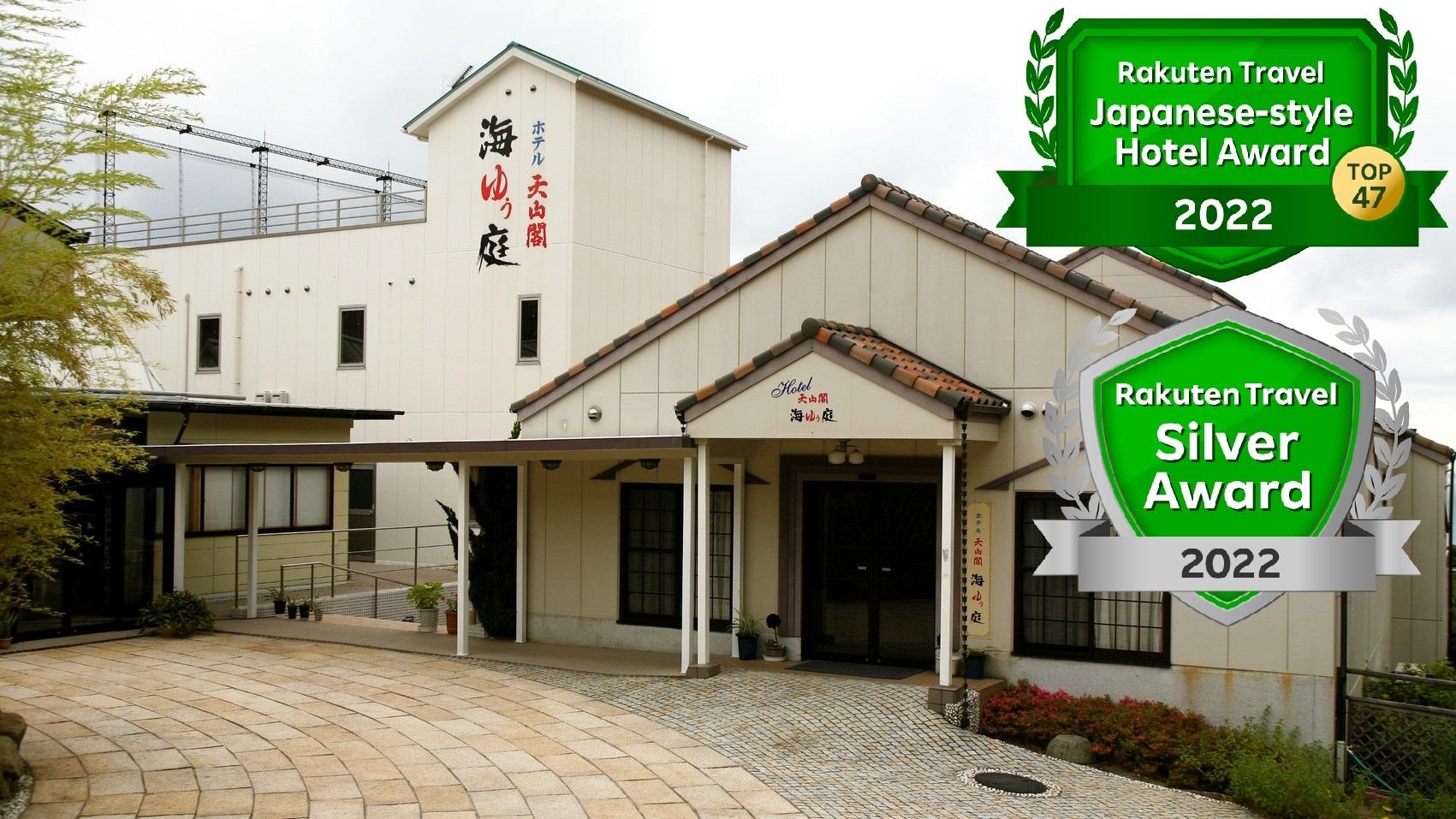 白浜温泉 ホテル天山閣 海ゆぅ庭...