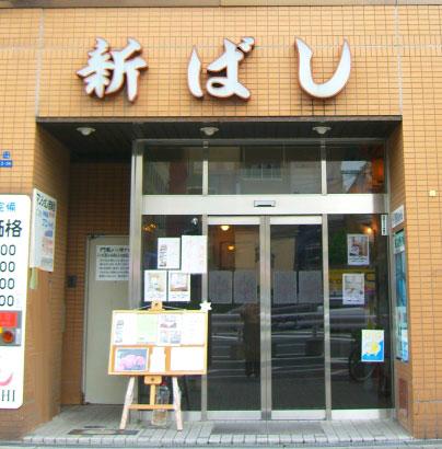 ビジネスホテル 新ばし<大阪府>...