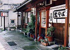 食堂・民宿 ラムネ屋