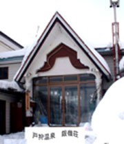 戸狩温泉スキー場 銀嶺荘...