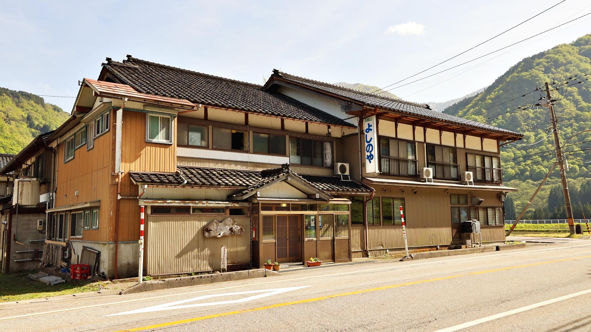 五箇山 旅館 よしのや<富山県>...