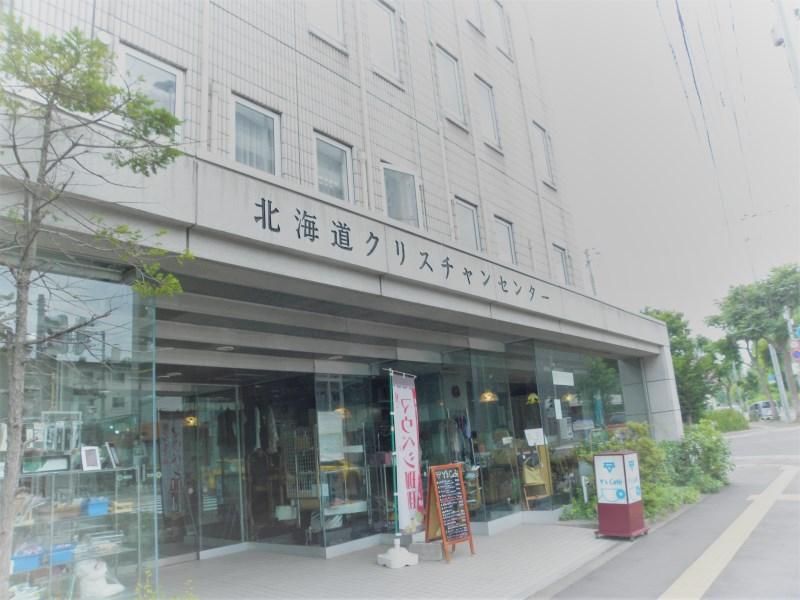 北海道クリスチャンセンター...