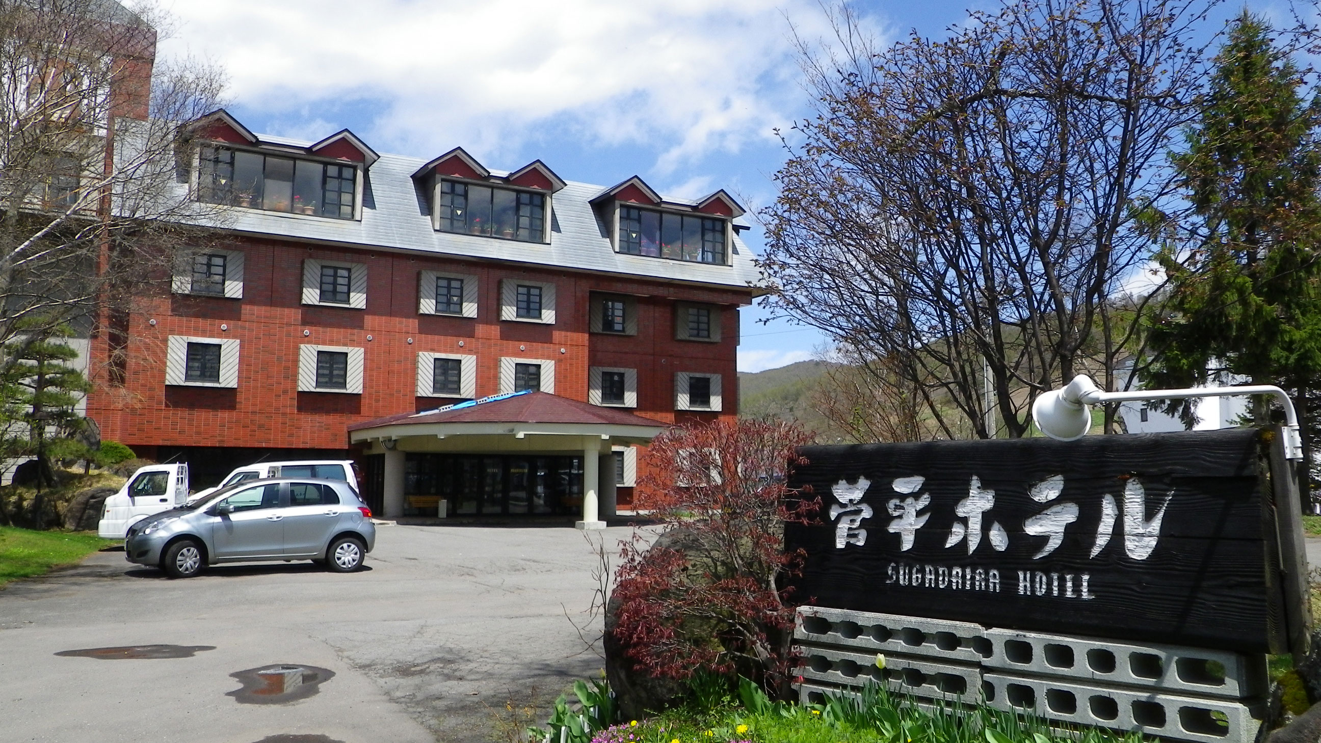 菅平ホテル