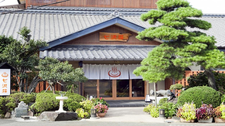 七沢温泉 宇宙と地中から元気をもらう宿 七沢荘...