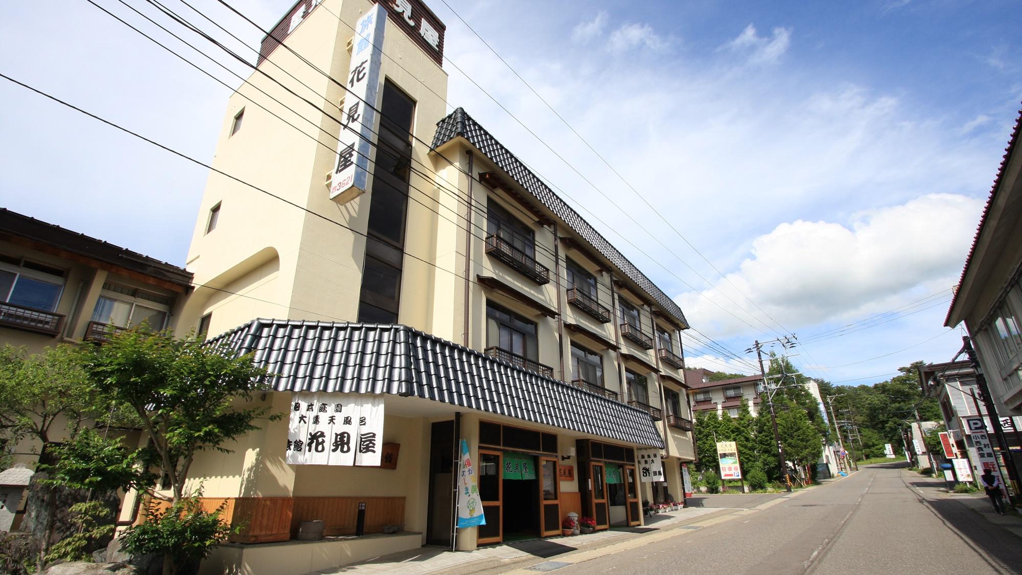 中ノ沢温泉 源泉かけ流し100%貸切風呂のある宿 花見屋旅館...