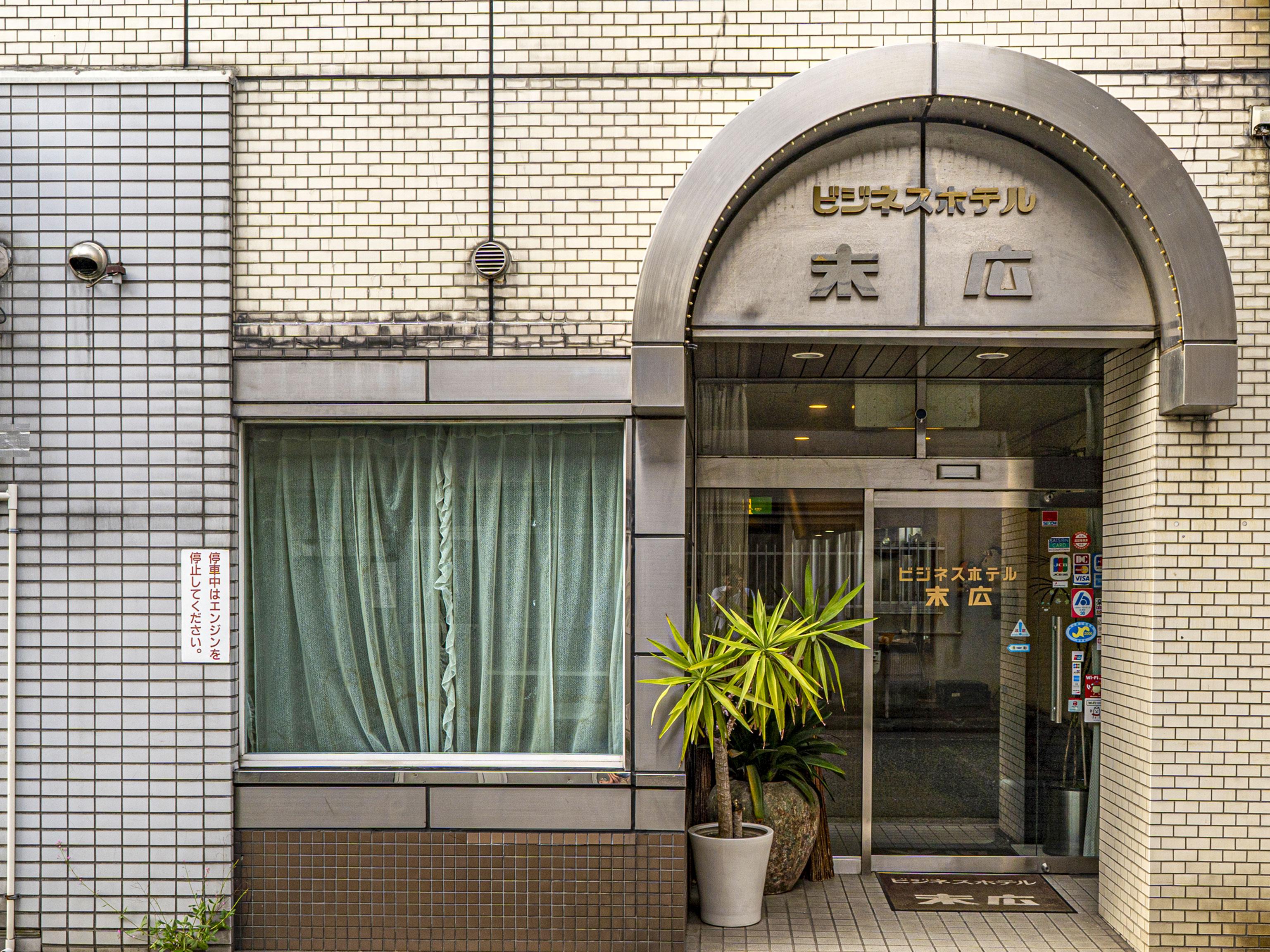 ビジネスホテル末広の外観