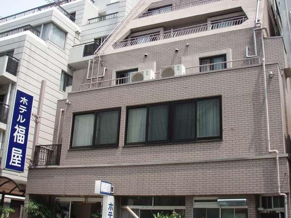 ホテル 福屋<東京都>の詳細