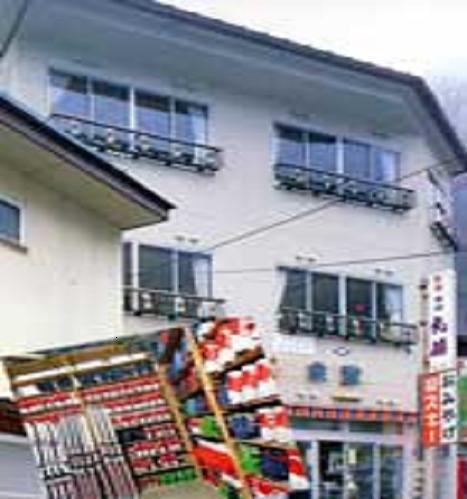 民宿 丸藤