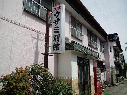 民宿 ウサミ別館