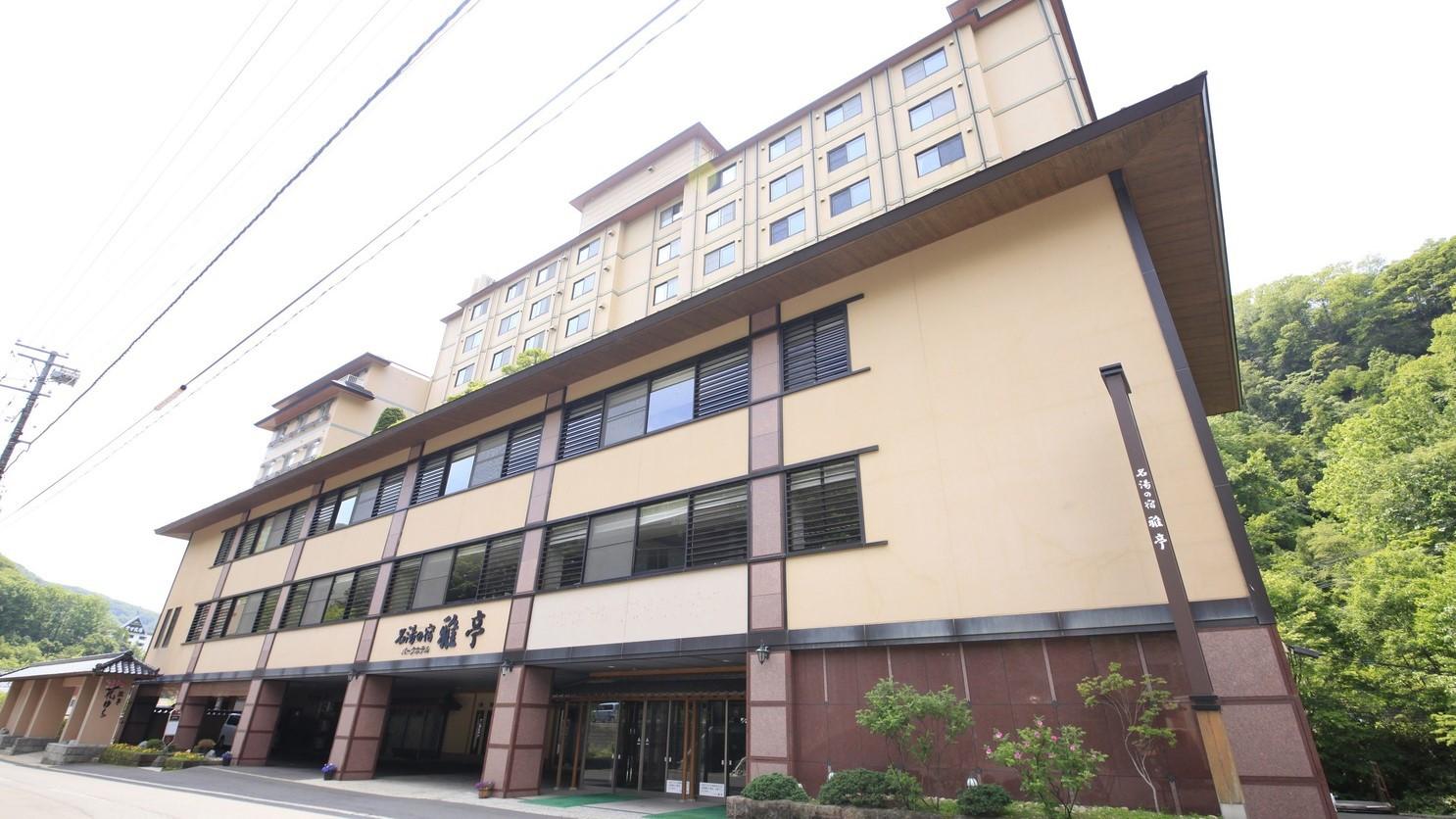 登別温泉 名湯の宿 パークホテル雅亭...