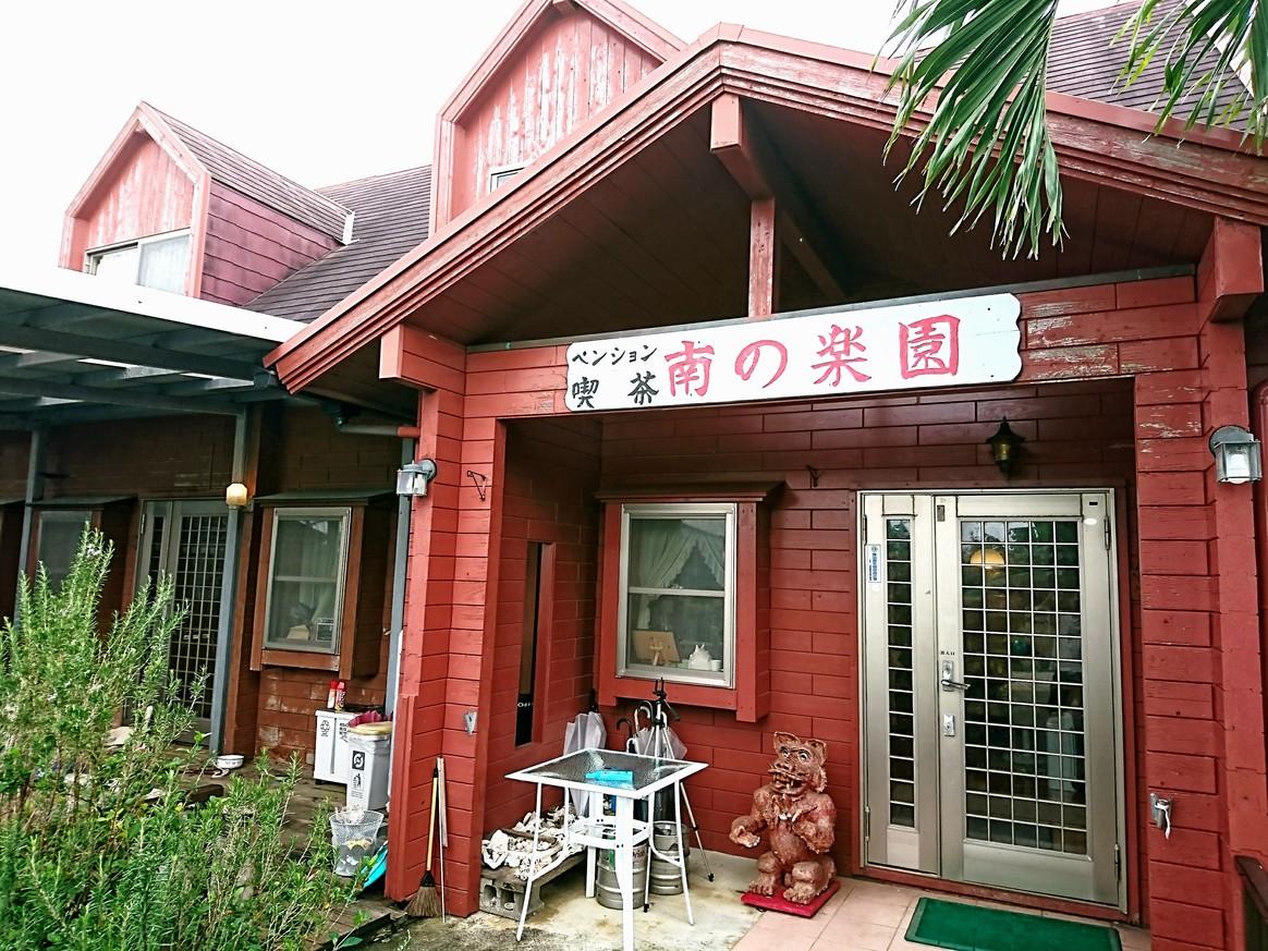 ペンション喫茶南の楽園の画像