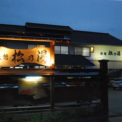 植木温泉発祥の宿 旅館 松乃湯