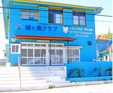城ヶ島クラブの外観