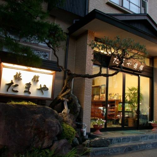 遠刈田温泉 たまや旅館...