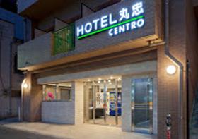 ホテル丸忠 CENTRO(チェントロ) (旧:ホテル丸忠)の施設画像