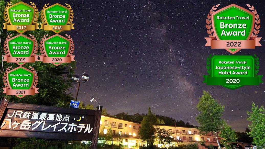 八ヶ岳グレイスホテルの施設画像