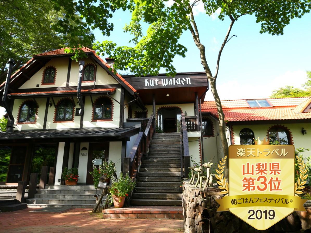 萌木の村 ホテル ハット・ウォールデン