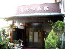 民宿 たつみ荘<神奈川県>