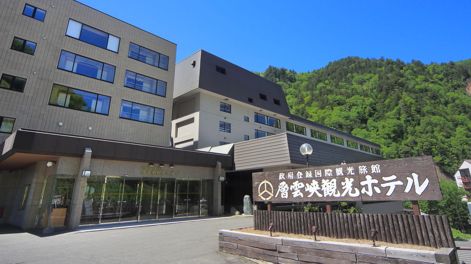 層雲峡温泉 層雲峡観光ホテル...