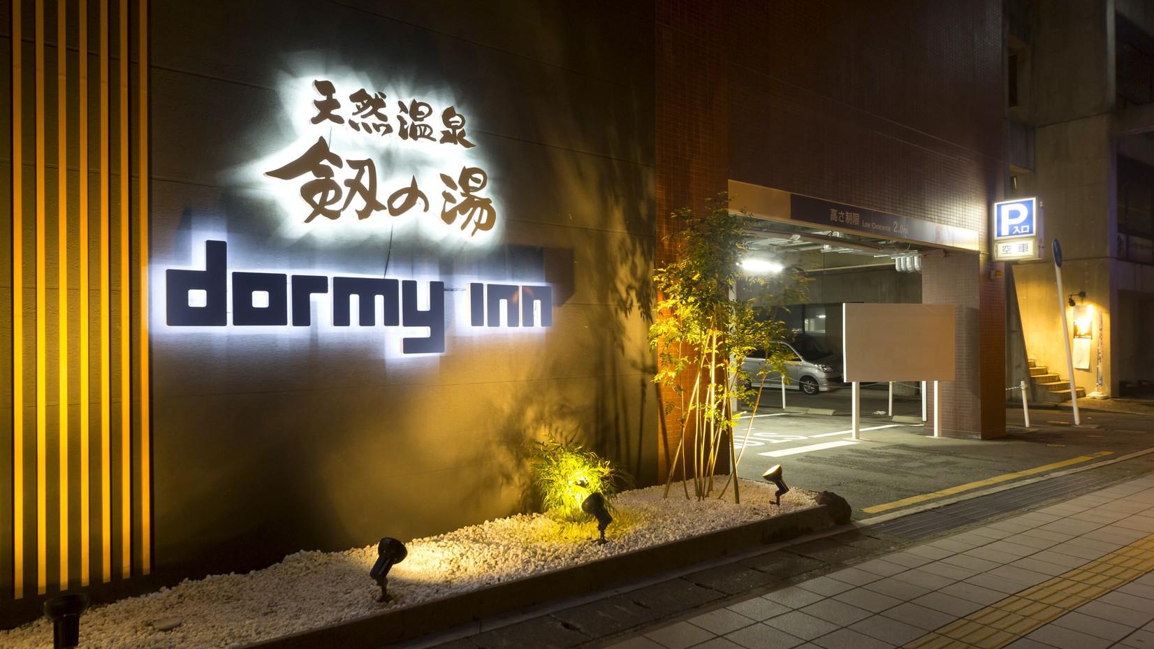 ドーミーイン 富山 レストラン