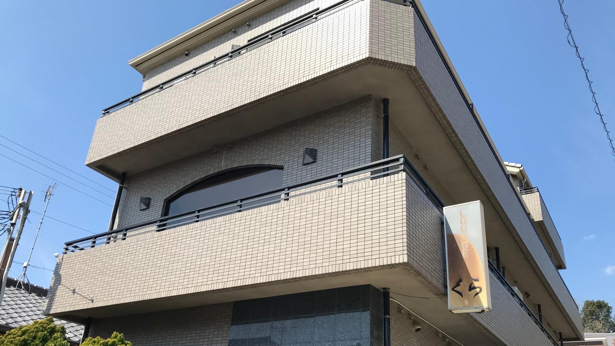 民宿 大倉荘