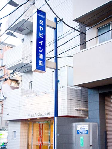 ミヤビイン蒲田