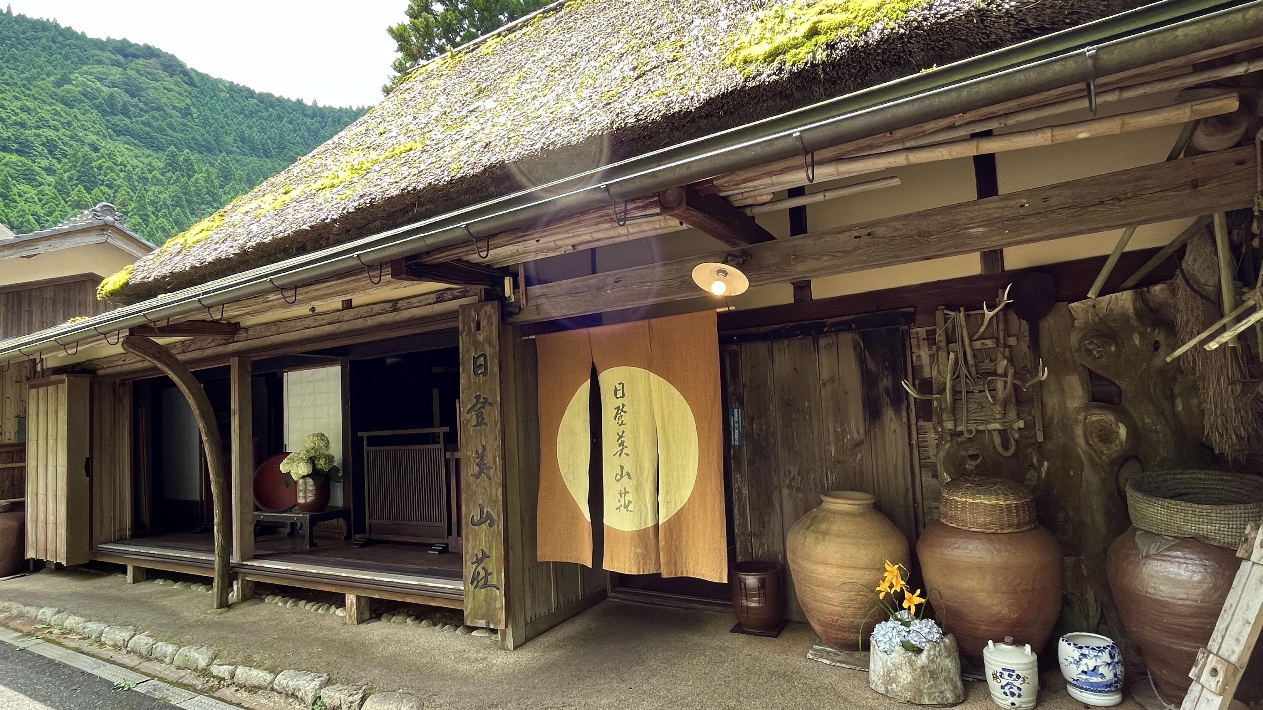 日登美山荘