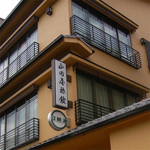 京都東本願寺前 山田屋旅館...