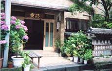 民宿旅館 重助の施設画像