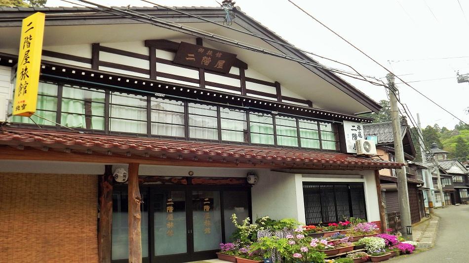 二階屋旅館 <佐渡島>の外観