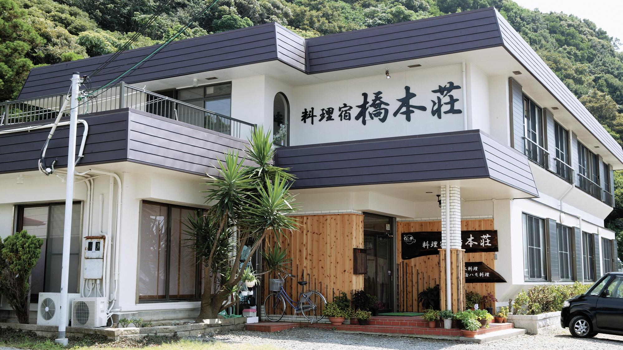 料理宿 橋本荘 その1